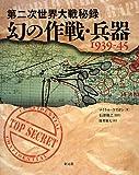 第二次世界大戦秘録 幻の作戦・兵器 1939-45