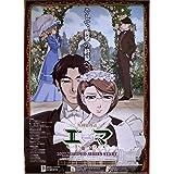 「エマ EMMA 英國戀物語エマ第二幕」ポスター  筒箱