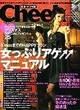 Cheek (チーク) 2007年 01月号 [雑誌]
