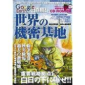 世界の機密基地―Google Earthで偵察! (三才ムック (vol.142))