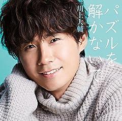 川上大輔「パズルを解かないで」のジャケット画像