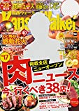 KansaiWalker関西ウォーカー 2017 No.13 [雑誌]
