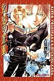 幻惑の鼓動(18) (Charaコミックス)