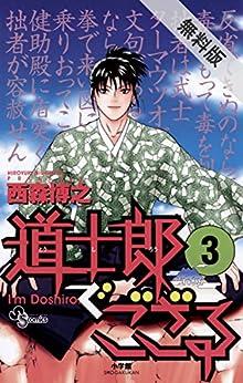 道士郎でござる(3)【期間限定 無料お試し版】 (少年サンデーコミックス)