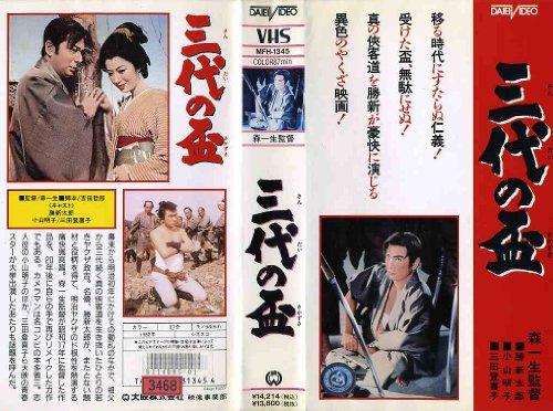 三代の盃 [VHS]
