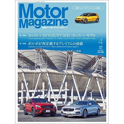 Motor Magazine (モーターマガジン) 2017年4月号 [雑誌]