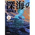 深海のアトム 上 (角川文庫)