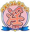 ベストコレクション淫~ミダラ~DVD-PG DVDPG