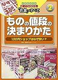 ものの値段の決まりかた ~100円ショップはなぜ安い? (小学生からの知っておきたい「お金」のすべて)