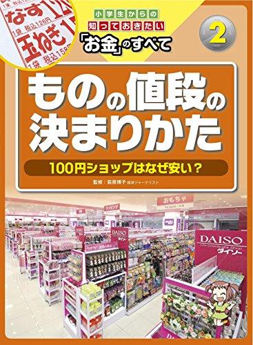 ものの値段の決まりかた 〜100円ショップはなぜ安い? (小学生からの知っておきたい「お金」のすべて)