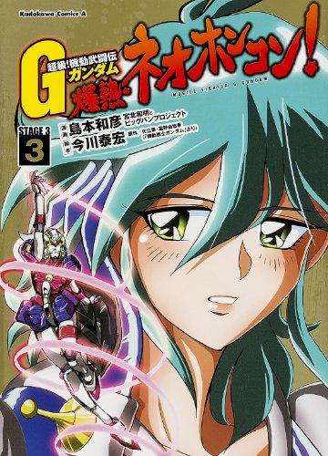 超級!  機動武闘伝Gガンダム 爆熱・ネオホンコン!  (3) (カドカワコミックス・エース)の詳細を見る