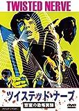 ツイステッド・ナーブ 密室の恐怖実験[DVD]
