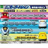 エポック社 ミニモータートレイン E6系 新幹線スーパーこまち 新幹線大集合3 全20種