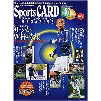 Sports CARD MAGAZINE (スポーツカード・マガジン) 2006年 07月号 [雑誌]