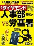 週刊ダイヤモンド 2017年5/27号 [雑誌]