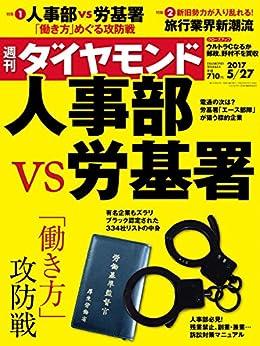 [ダイヤモンド社]の週刊ダイヤモンド 2017年5/27号 [雑誌]