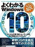 よくわかるWindows10 (英和ムック)