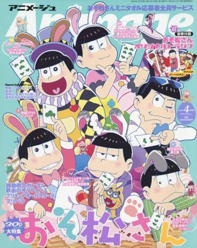 Animage(アニメージュ) 2016年 04 月号の詳細を見る