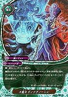 バディファイトX(バッツ)/大魔法 ディアグノーシス(ホロ仕様)/最凶バッツ覚醒! ~黒き機神~