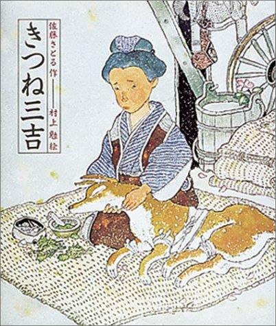 きつね三吉 (日本の童話名作選)の詳細を見る