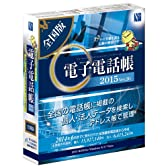 日本ソフト販売 電子電話帳2015 Ver.20 全国版