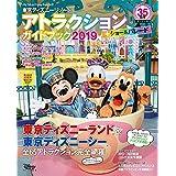 東京ディズニーリゾート アトラクション+ショー&パレードガイドブック 2019 東京ディズニーリゾート35周年スペシャル (My Tokyo Disney Resort)