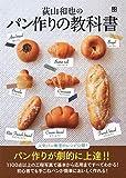 荻山和也のパン作りの教科書 画像