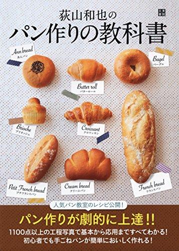 荻山和也のパン作りの教科書の詳細を見る