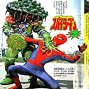 Japanese Spiderman Volume 1