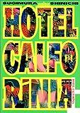 ホテルカルフォリニア / すぎむら しんいち のシリーズ情報を見る