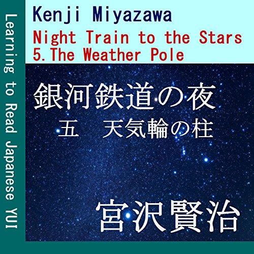 銀河鉄道の夜(五、天気輪の柱): Learning to Read Japanese - YUI