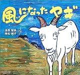 風になったヤギ (旺文社創作童話)
