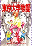 東京大学物語(24) (ビッグコミックス)