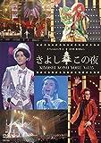 氷川きよしスペシャルコンサート2015 きよしこの夜Vol.15 [DVD] 画像