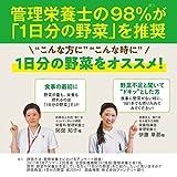 [旧品番] 伊藤園 1日分の野菜 900g×12本