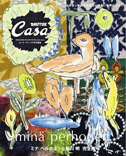 Casa BRUTUS特別編集 ミナ ペルホネンと皆川 明 完全版 (マガジンハウスムック)