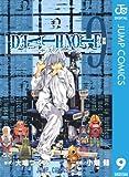 DEATH NOTE モノクロ版 9 (ジャンプコミックスDIGITAL)