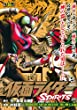 仮面ライダーSPIRITS FORGET MEMORIES 2 黒い憎しみ編 (講談社プラチナコミックス)