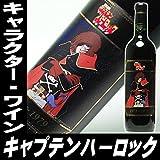 宇宙海賊【キャプテンハーロック】720mlキャラクターワイン