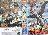 恐竜・怪鳥の伝説 [VHS]