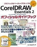コーレル公認 CorelDRAW Essentials2 オフィシャルガイドブック