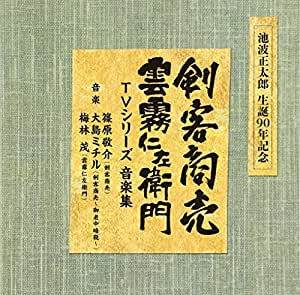 剣客商売/雲霧仁左衛門 TVシリーズ音楽集