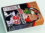 新金沢濃厚中華そば(小)神仙 2食入×10箱セット 【お中元】