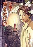 百鬼夜行抄 7 (眠れぬ夜の奇妙な話コミックス)