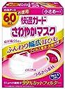 (PM2.5対応) 快適ガードさわやかマスク 小さめサイズ 60枚入