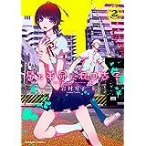 星と革命と坂口杏子(2) (角川コミックス・エース)