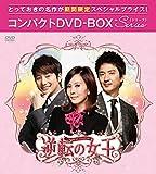 逆転の女王<完全版>コンパクトDVD-BOX1[DVD]