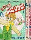 らびっとスピリッツ 1~最新巻(フラワーコミックス) [マーケットプレイス コミックセット]