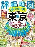 詳細地図で歩きたい町東京2021超ちいサイズ (JTBのムック)