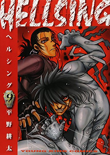 HELLSING 9 (ヤングキングコミックス)の詳細を見る